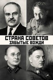 Страна Советов. Забытые вожди 2017