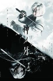 Poster Kami no Kiba -JINGA- 2018