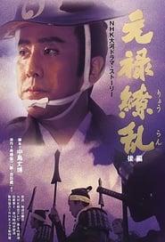 元禄繚乱 1999