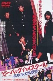 ビー・バップ・ハイスクール 高校与太郎哀歌 Poster