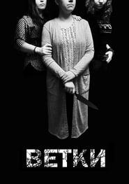 Ветки (2020)
