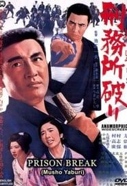 Musho Yaburi 1969