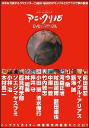 火男 (ヒョットコ) 2007