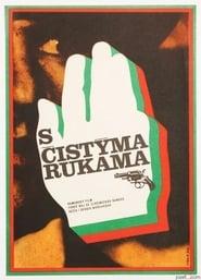 С чисти ръце (1972)
