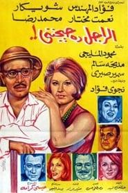 الراجل ده حيجنني 1967