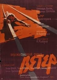 Ветер 1959