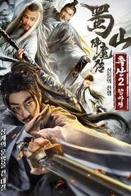 The Legend of Zu 2 (2019)