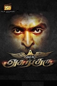 Asura Guru (2019) Tamil Full Movie Watch Online