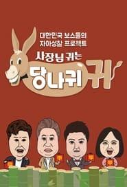 사장님 귀는 당나귀 귀 saison 01 episode 01