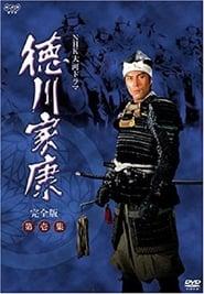 Tokugawa Ieyasu (Full-Engsub)
