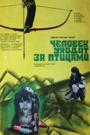 Человек уходит за птицами 1976