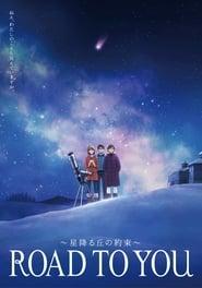 مشاهدة فيلم ROAD TO YOU ~星降る丘の約束~ مترجم