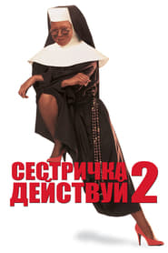 Sister Act 2: Back In the Habit movie poster