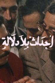 أحداث-بلا-دلالة 1974