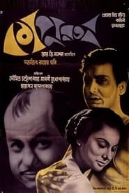 The Coward (1965)