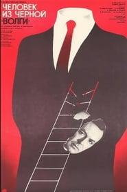 Человек из чёрной «Волги» (1990)