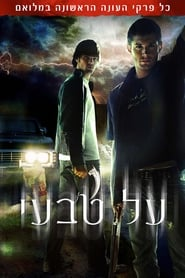 Supernatural - Season 1 Episode 1 : Pilot