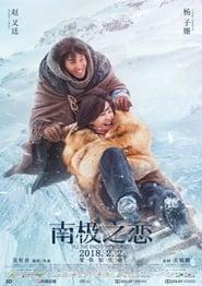 Nan ji zhi lian (2018)