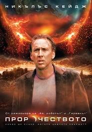 Пророчеството (2009)