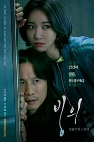 Possessed (K-Drama)