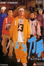 少年刀手 2003