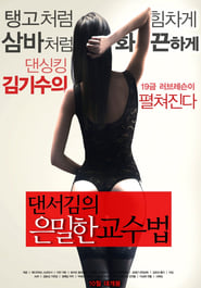 Dancer Kim's Teaching (2013)
