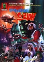 우뢰매 9 - 무적의 파이터 우뢰매 movie