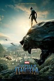 Черная Пантера - смотреть фильмы онлайн HD