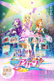 Aikatsu! The Movie (2014)