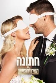 חתונה ממבט ראשון 2017