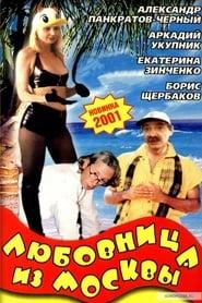 Любовница из Москвы 2001