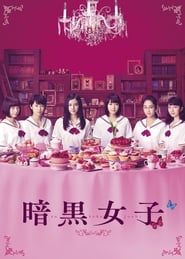 Nonton Ankoku joshi (2017) Film Subtitle Indonesia Streaming Movie Download