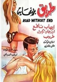 Tariq Bila Nehaya 1969
