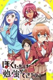Bokutachi wa Benkyou ga Dekinai: 1 Staffel