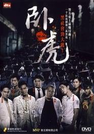 Wo Hu (2006)