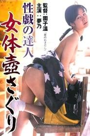 性戯の達人 女体壺さぐり (2000)