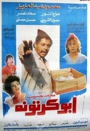 أبو كرتونة 1991