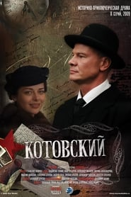 Котовский 2010