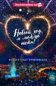 Новый год, я люблю тебя! (2019)
