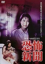 Horror News 1996
