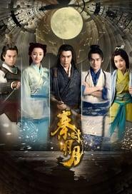مشاهدة مسلسل The Legend of Qin مترجم أون لاين بجودة عالية
