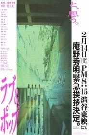 Poster Love & Pop 1998