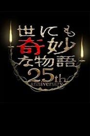 世にも奇妙な物語 25周年記念!秋の2週連続SP~傑作復活編~ 2015