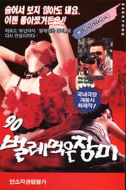 구십('90) 벌레먹은 장미 movie