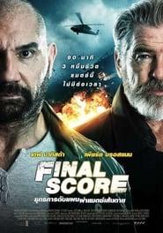 ดูหนัง Final Score (2018) ยุทธการดับแผน ผ่าแมตช์เส้นตาย