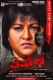 Gharshane (2019) Hindi Dubbed