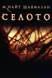 Селото (2004)