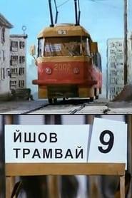 Йшов трамвай дев'ятий номер 2002