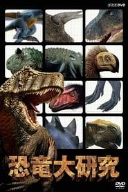 恐竜大研究 2010