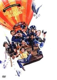 Полицейска академия 4: Граждански патрул (1987)